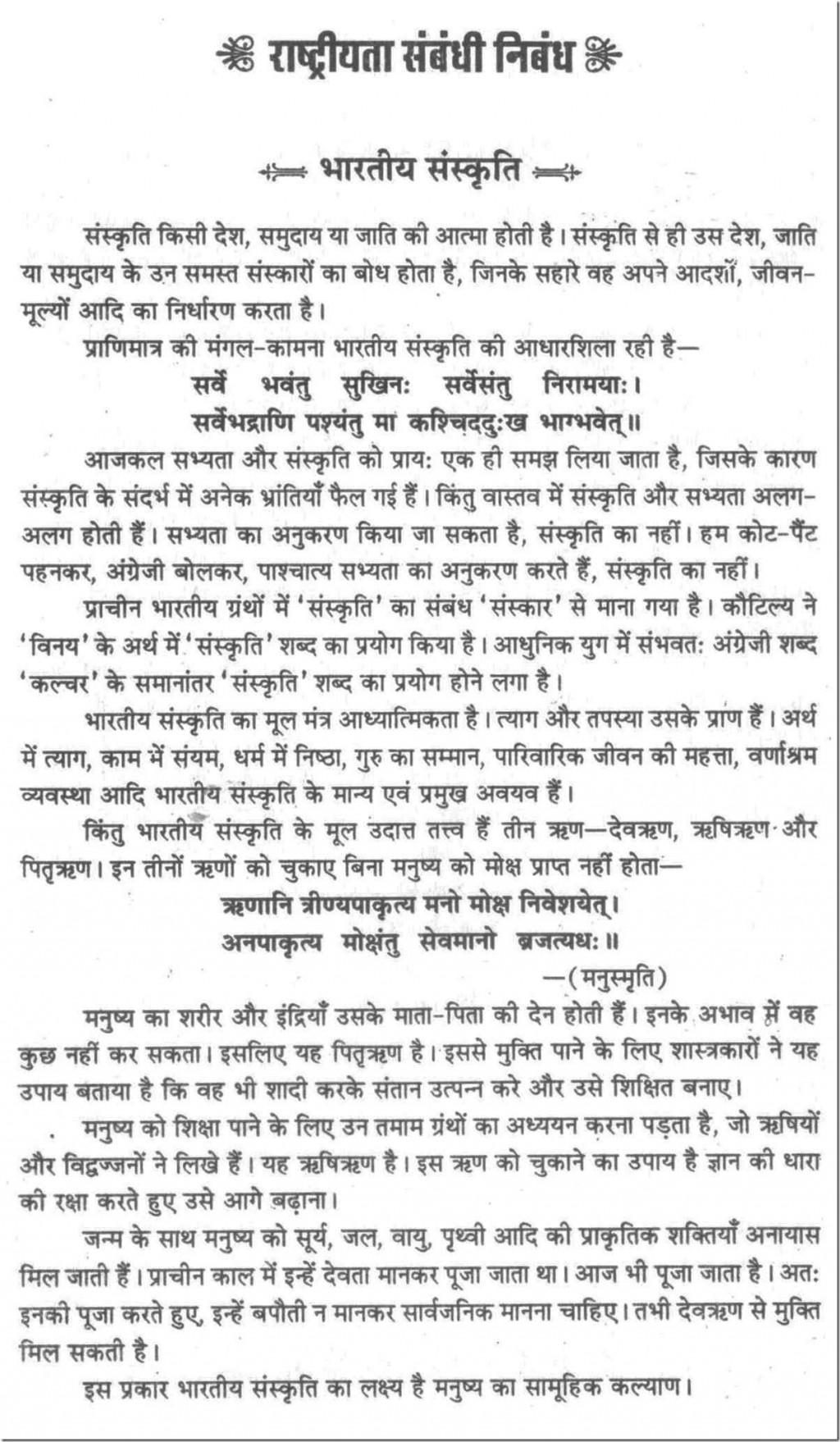 019 Essay Example Makar Sankranti In Hindi 1342800236 On Importance Of Surprising Pdf Download 2018 Large