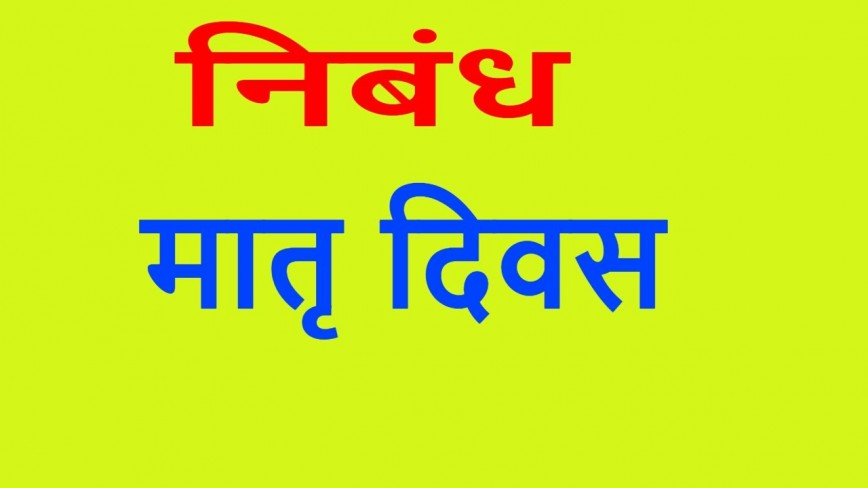 019 Essay Example Maxresdefault Mothers Top Day In Hindi Mother's Marathi Happy