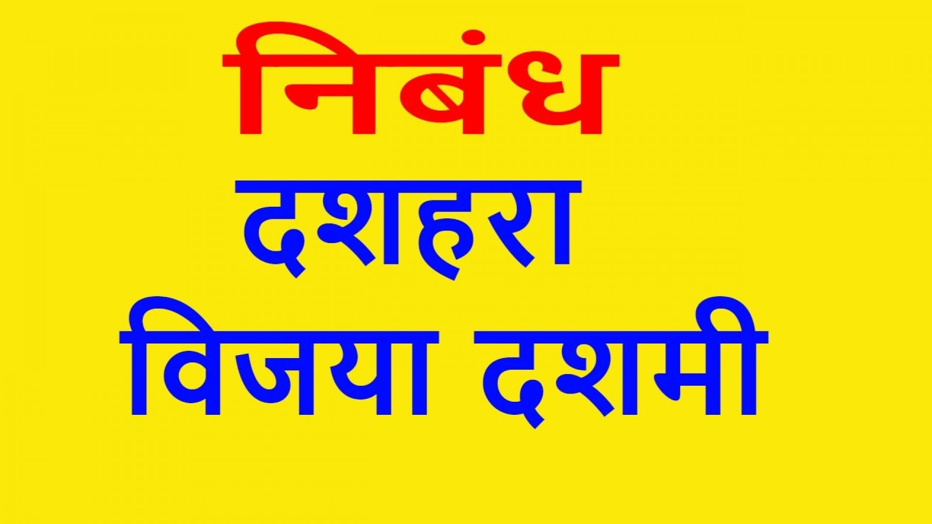 019 Essay Example Maxresdefault On Dussehra Festival In Surprising English 1920