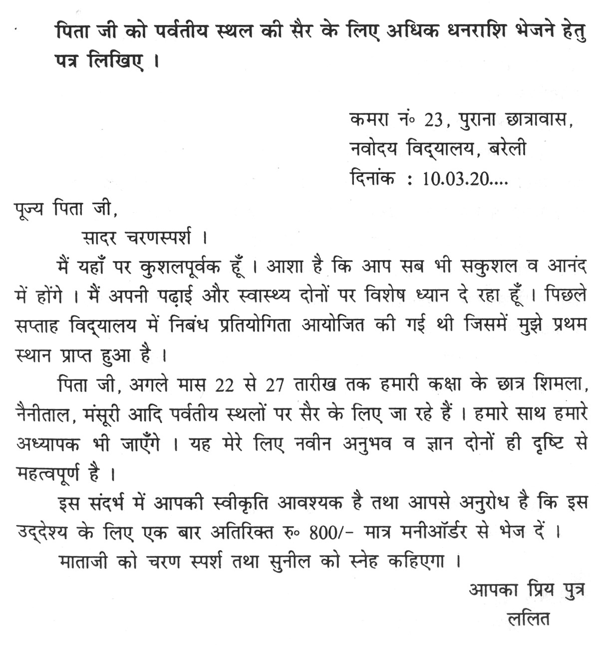 019 Essay Example My Father Writing On Pet Dog For Class 89 T Is Role Model In Marathi English Hero Simple Outstanding Fatherhood And Mother Motherhood Full