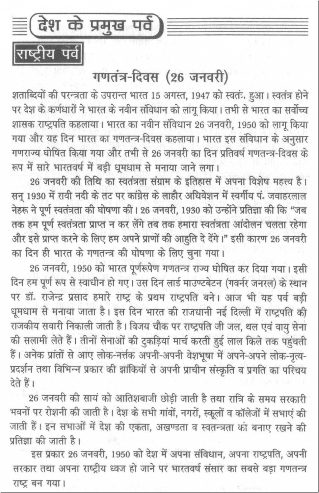 019 Essay Example On Unity In Hindi Fascinating Importance Of Diversity National Large