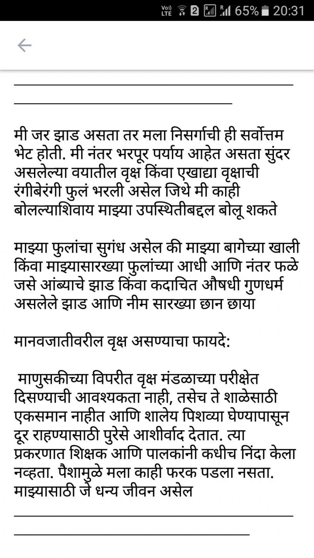 019 Essay Example Tree Unforgettable Neem In Sanskrit Kannada Hindi Large