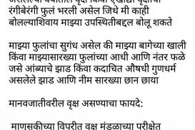 019 Essay Example Tree Unforgettable Neem In Sanskrit Kannada Hindi