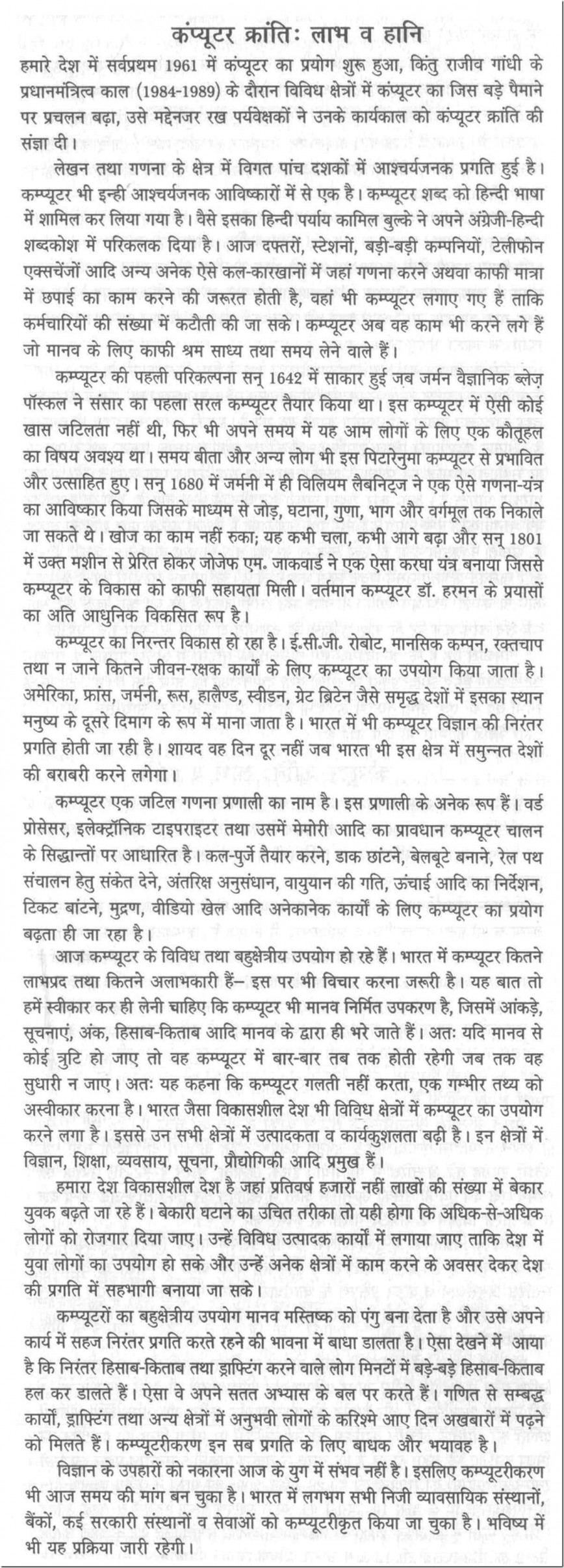 019 Essay On Computer Example 10008 Thumb Fearsome Scope Of Engineering Science In India Hindi For Class 5