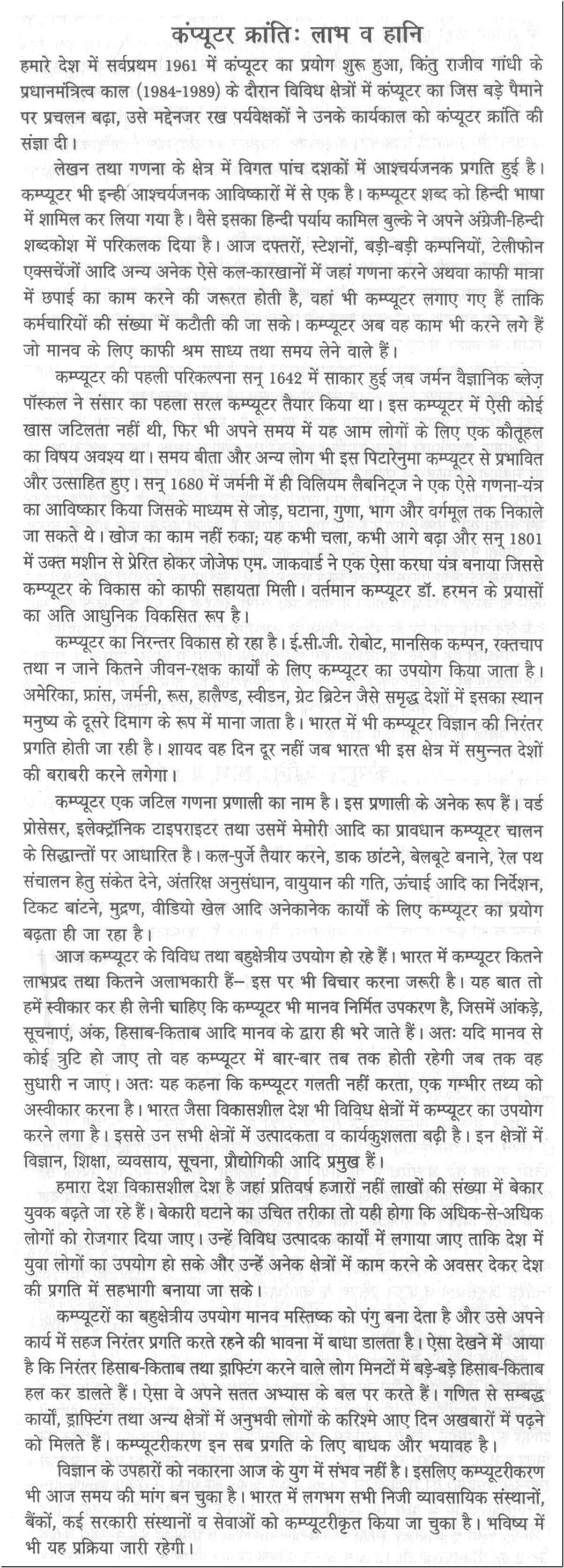019 Essay On Computer Example 10008 Thumb Fearsome Science As A Career In Hindi Pdf Full