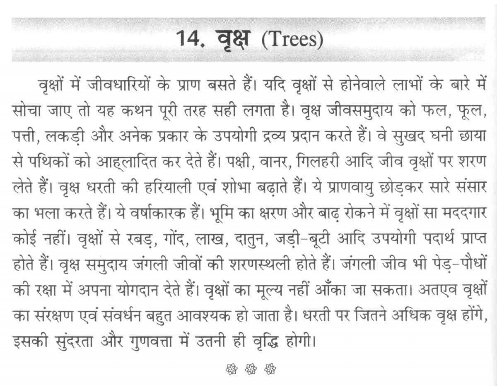 019 Friends Essay 3385844636 Trees Are Our In Odia Marvelous My Marathi Spm Good Books Tamil 1920