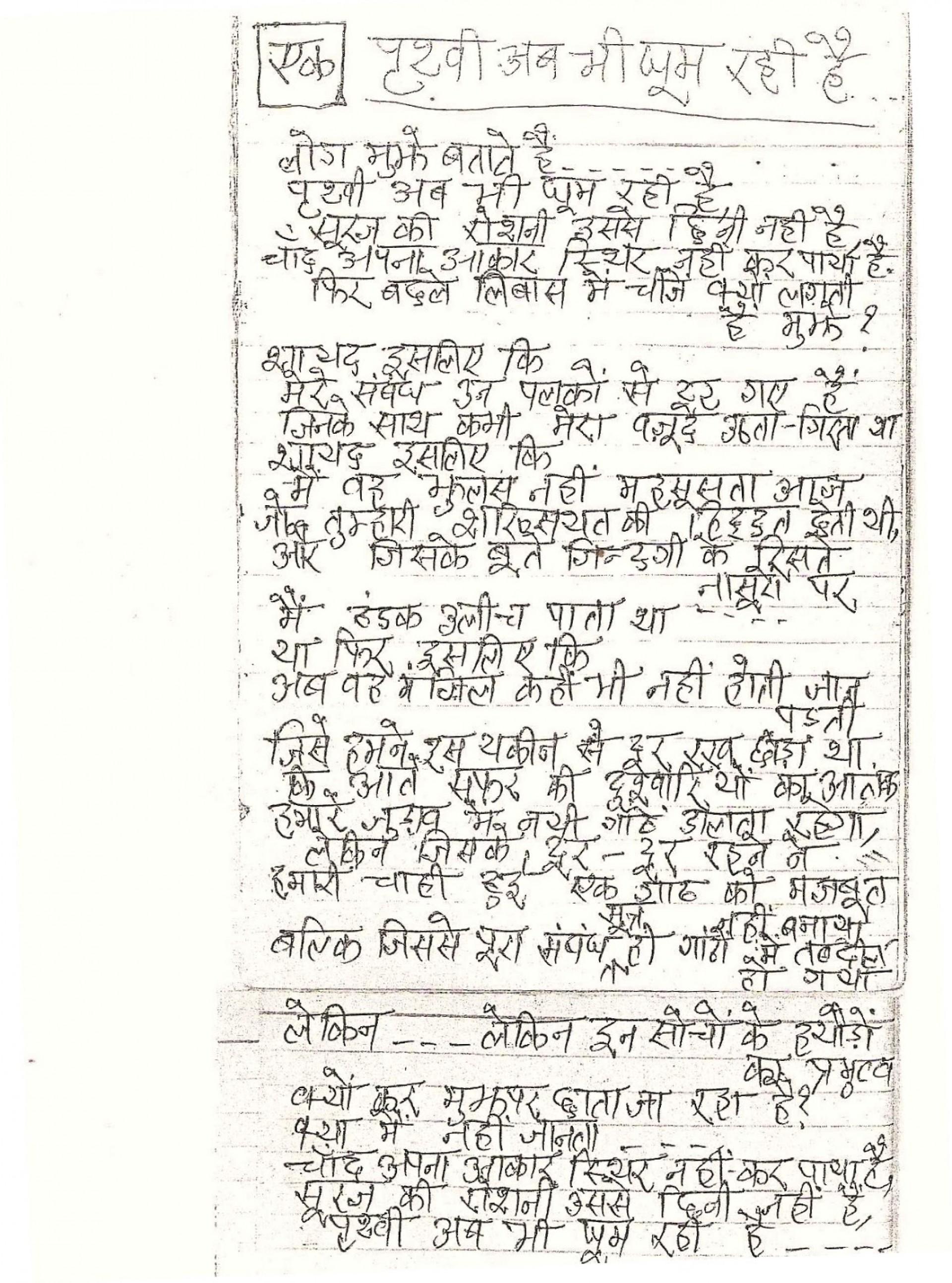 019 K Poem Jpg Essay On Punctuality And Discipline Stunning 1920