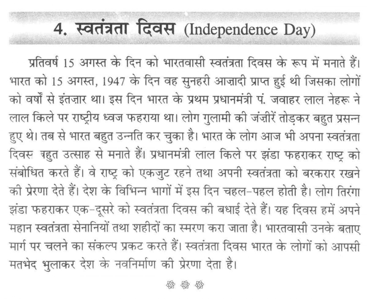 019 Speech Essay Example On Teachers Day In Fascinating India 1400