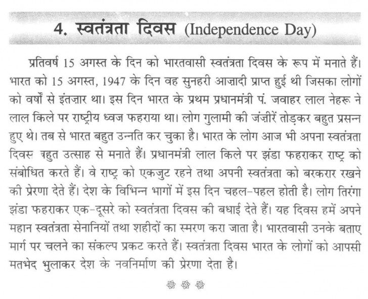 019 Speech Essay Example On Teachers Day In Fascinating India 728