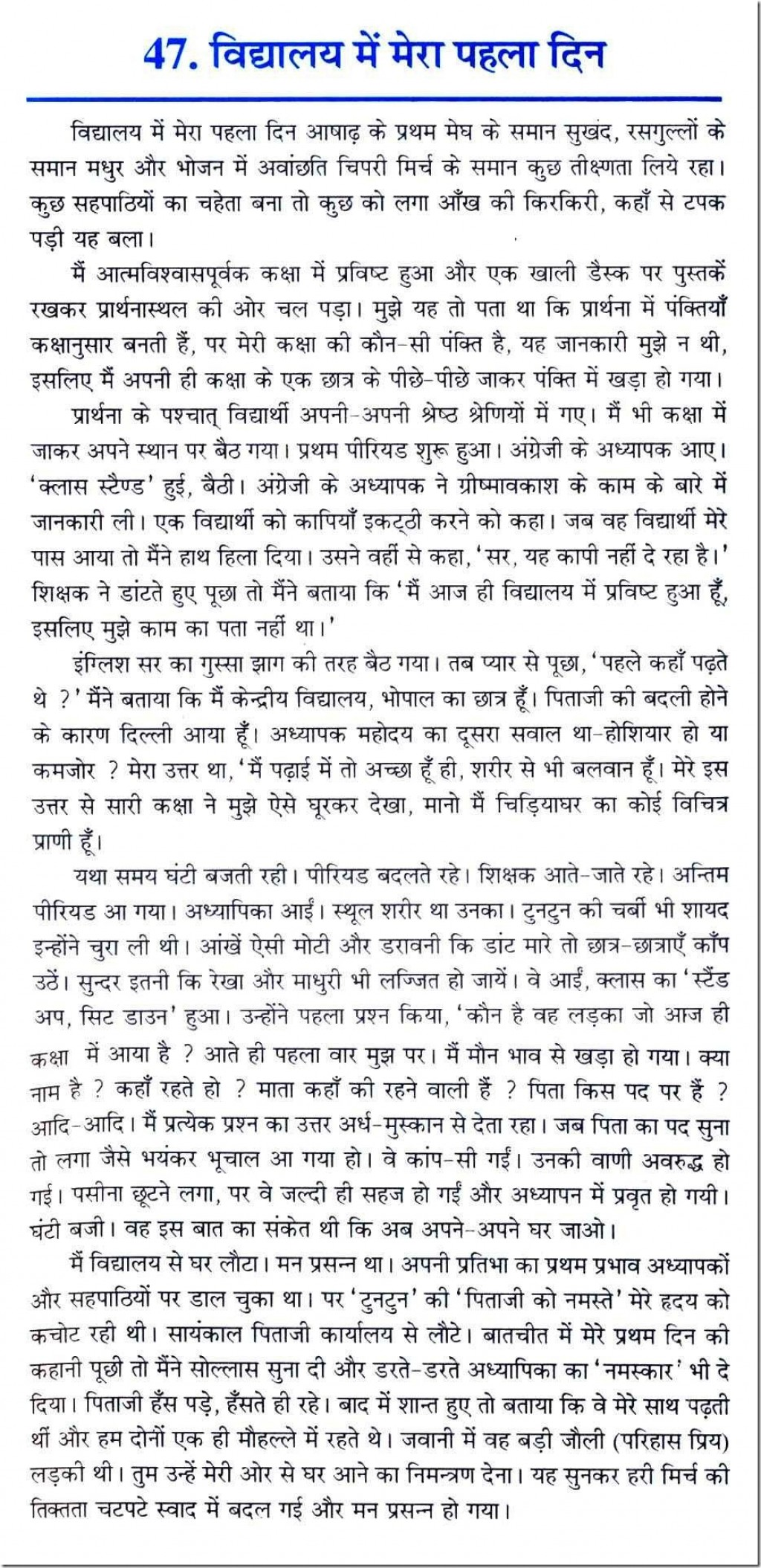 020 0020047 Thumb Short Essay On Leadership Awesome About Experience Transformational In Hindi Large