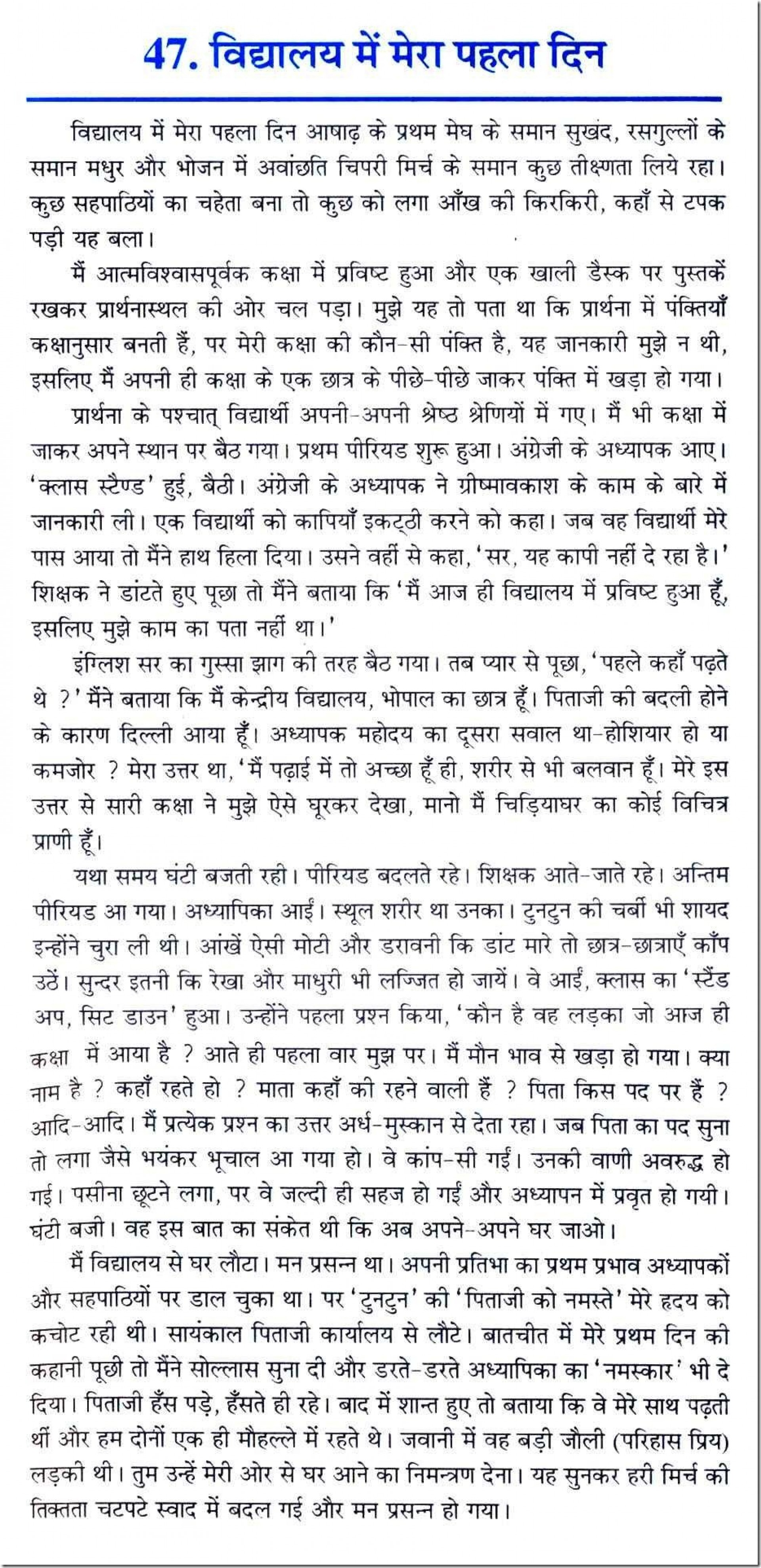 020 0020047 Thumb Short Essay On Leadership Awesome About Experience Transformational In Hindi 1920