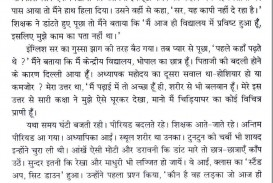 020 0020047 Thumb Short Essay On Leadership Awesome About Experience Transformational In Hindi