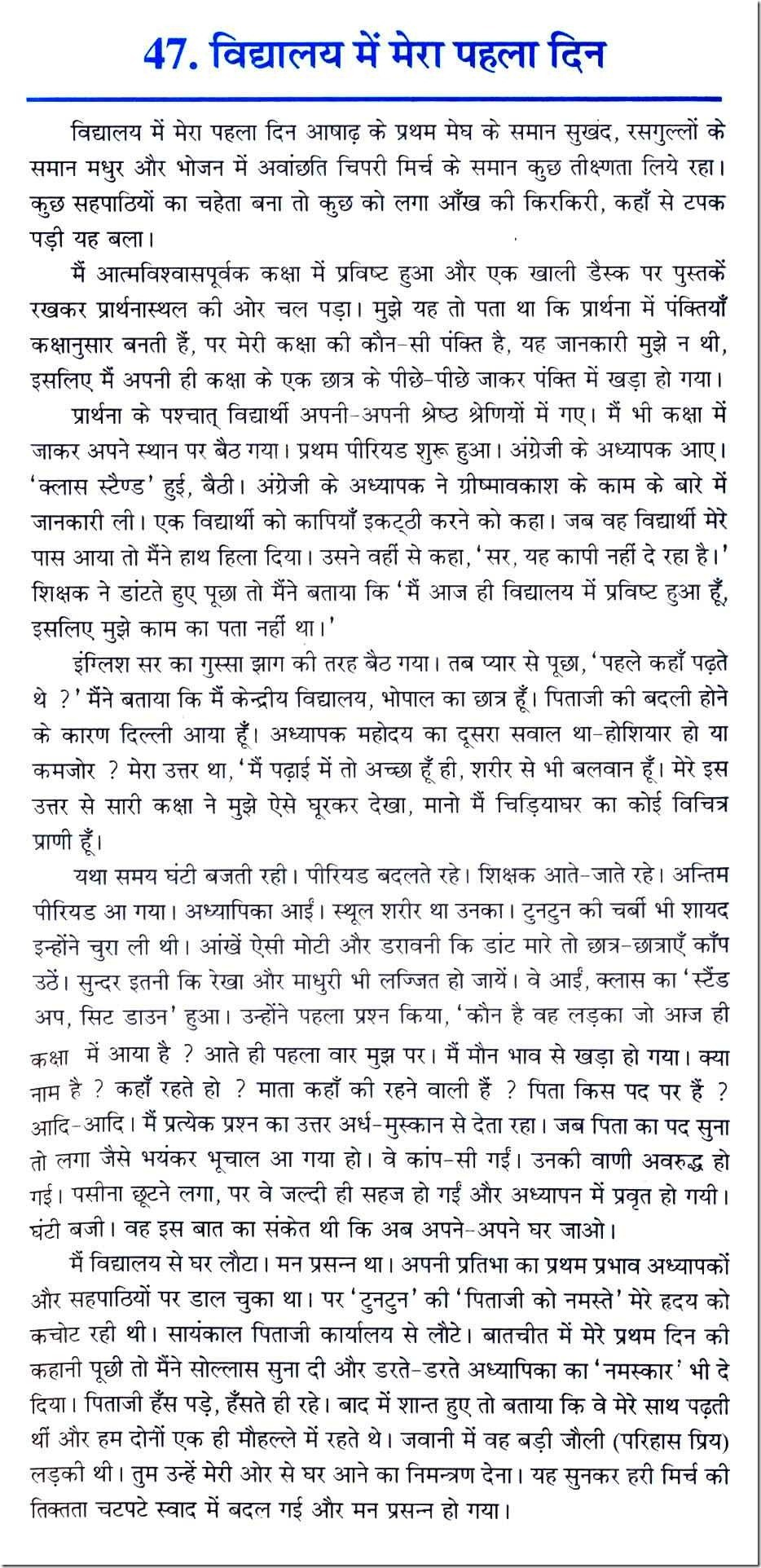 020 0020047 Thumb Short Essay On Leadership Awesome About Experience Transformational In Hindi Full