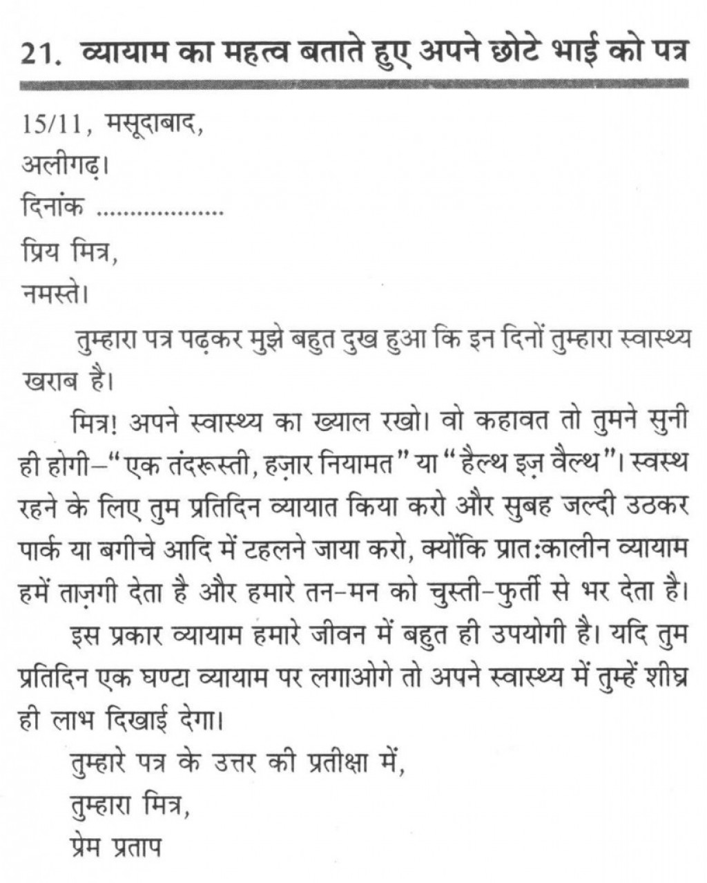 020 147 Thumb 820x1024 Essay Example On Regular Impressive Exercise Physical In 200 Words For Class 4 Hindi Large