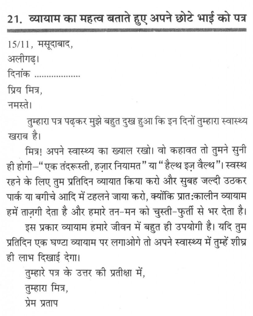 020 147 Thumb 820x1024 Essay Example On Regular Impressive Exercise Physical In 200 Words For Class 4 Hindi Full