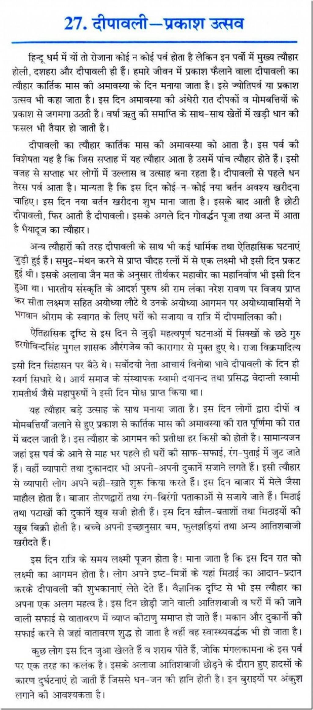 020 Deepavali Essay Writing Service Recommendation Thumb About In Marathi Telugu Kannada Hindi Spm Sanskrit Tamil English Mai Bengali 618x1400 Example Unbelievable Festival Christmas Language Diwali Large