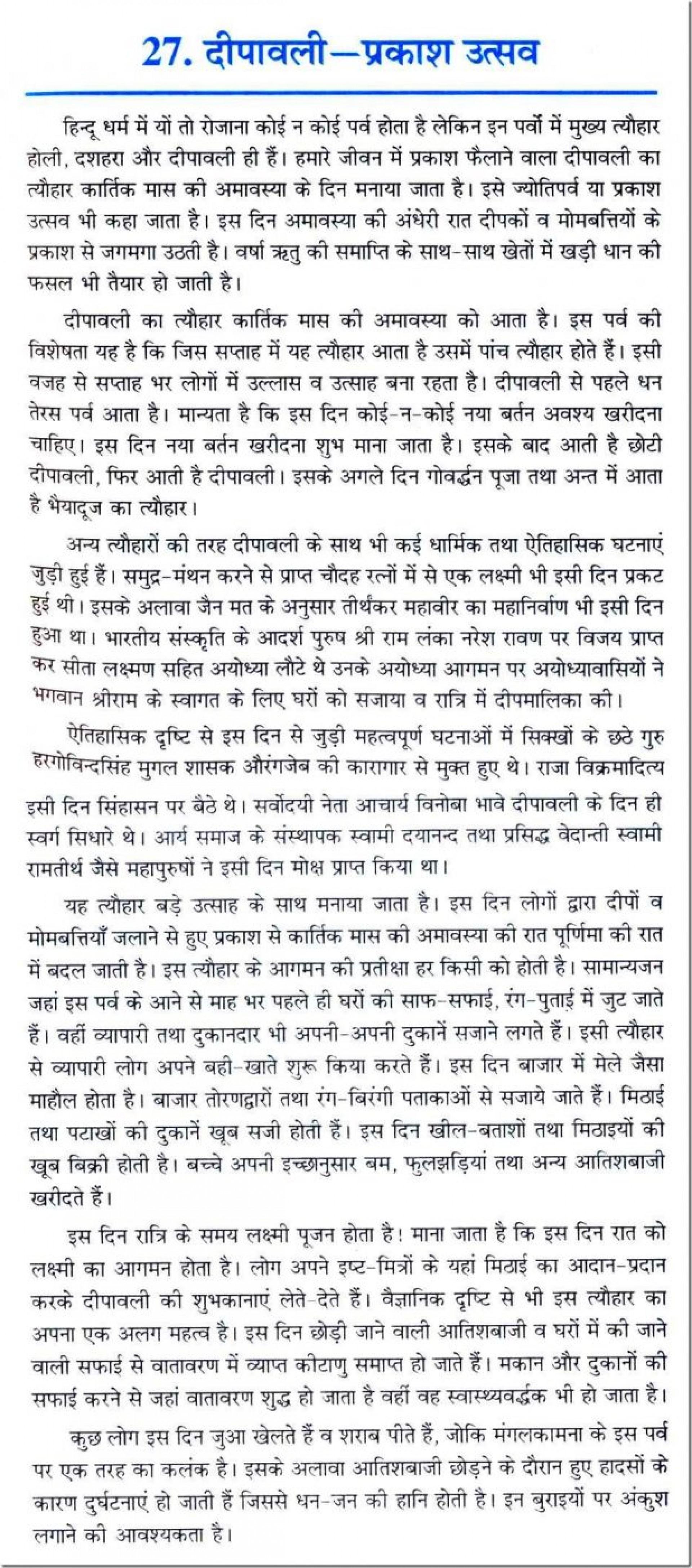 Diwali essay in sanskrit language