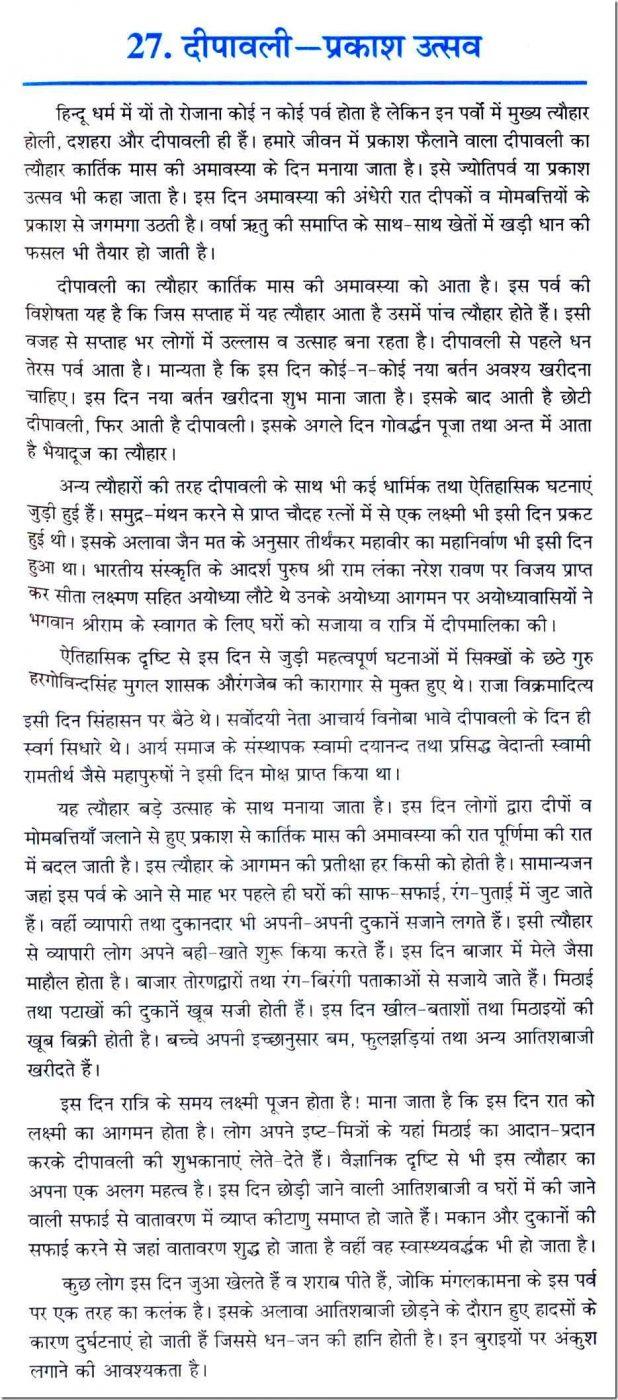 020 Deepavali Essay Writing Service Recommendation Thumb About In Marathi Telugu Kannada Hindi Spm Sanskrit Tamil English Mai Bengali 618x1400 Example Unbelievable Festival Christmas Language Diwali Full
