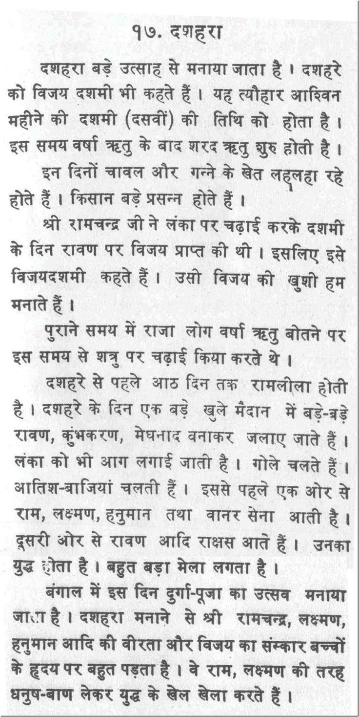 020 Essay Example New Year Stirring Chinese Introduction Bengali In Hindi Malayalam Full
