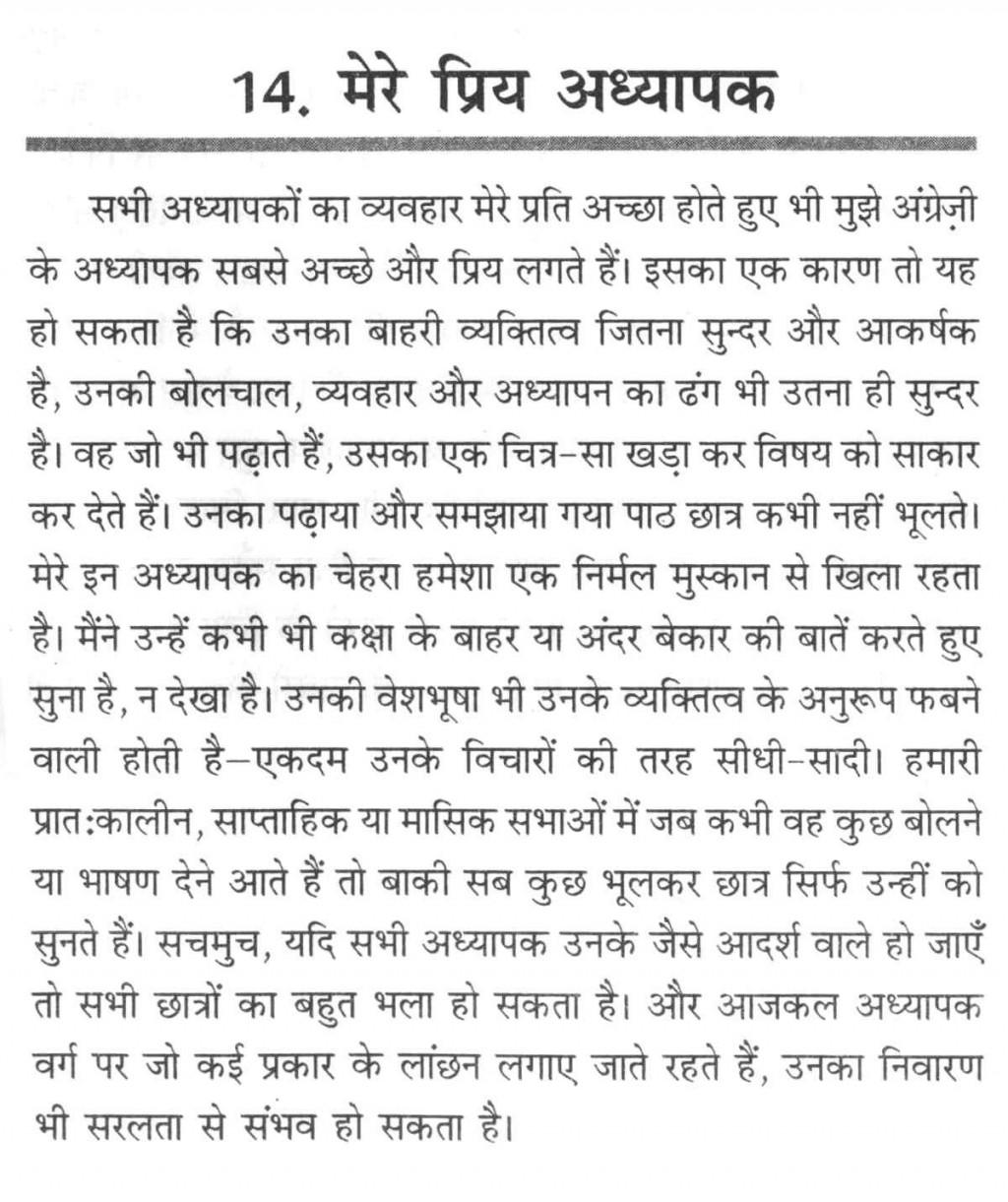 020 Essay On Teacher Example Marvelous Teachers In Kannada Profession Urdu Day Hindi For Class 2 Large