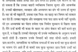 020 Essay On Teacher Example Marvelous Teachers Day In Odia Argumentative Carrying Guns Importance Hindi