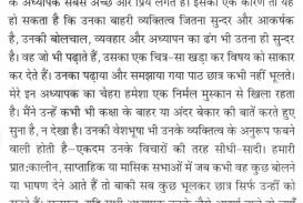 020 Essay On Teacher Example Marvelous Teachers In Kannada Profession Urdu Day Hindi For Class 2