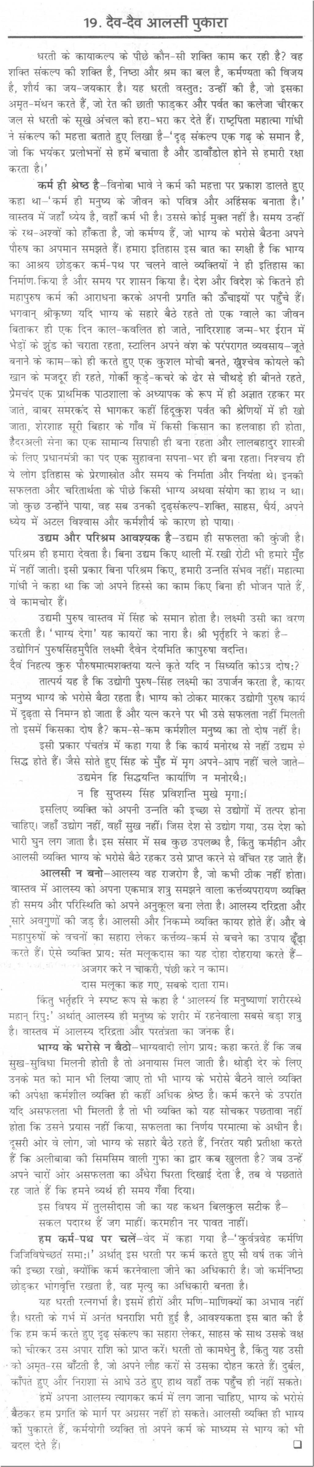 020 Hard Work Essay Example 00013 Thumb Wonderful Pdf Pays Off In Hindi Writing Large