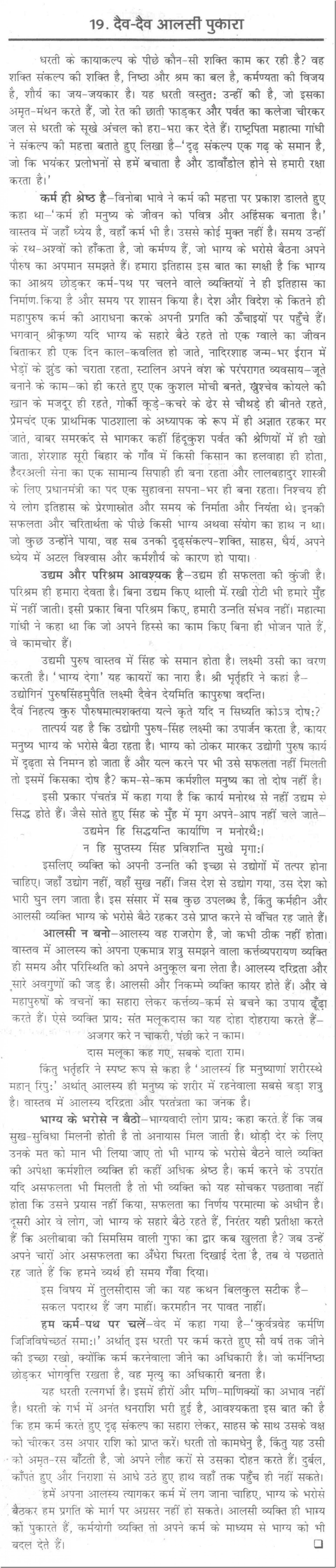 020 Hard Work Essay Example 00013 Thumb Wonderful Pdf Pays Off In Hindi Writing 1920