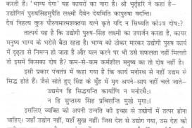 020 Hard Work Essay Example 00013 Thumb Wonderful In Urdu