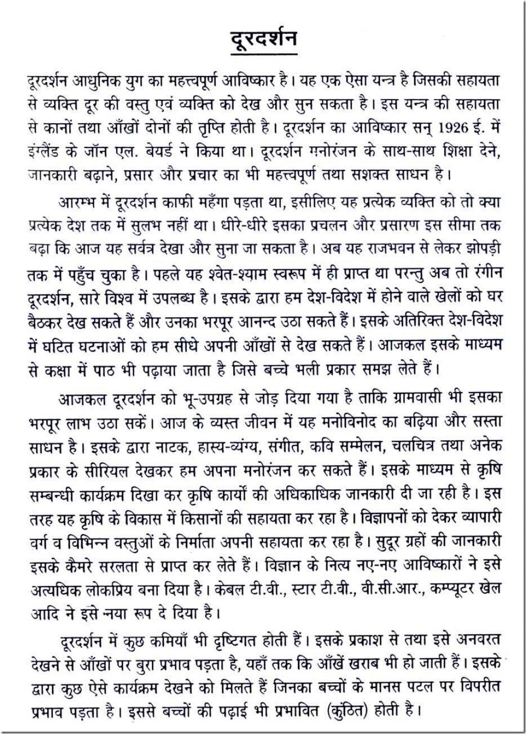 020 Hh0034 Thumb Makar Sankranti In Hindi Essay Surprising Pdf Download 2018 Large