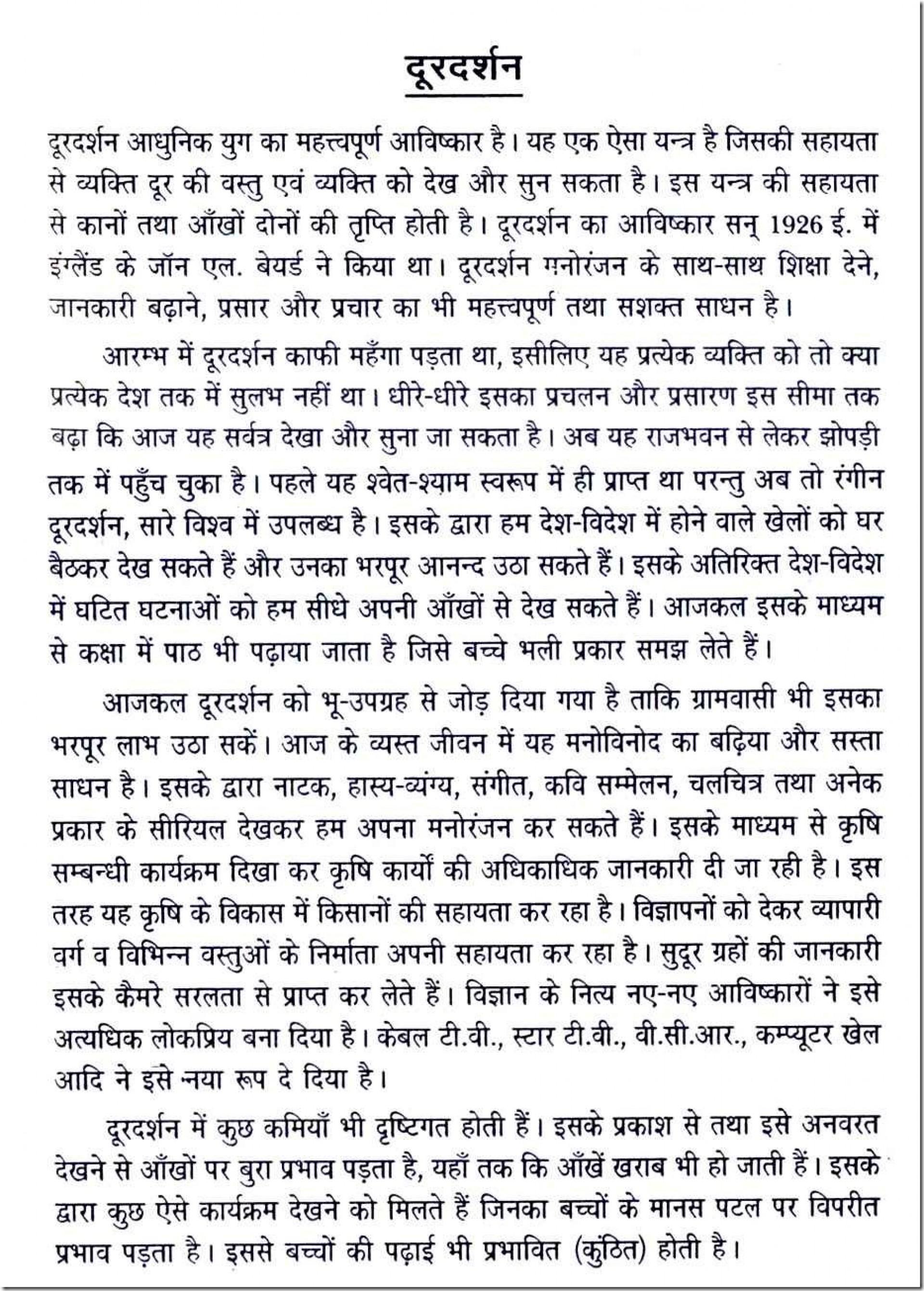 020 Hh0034 Thumb Makar Sankranti In Hindi Essay Surprising Pdf Download 2018 1920