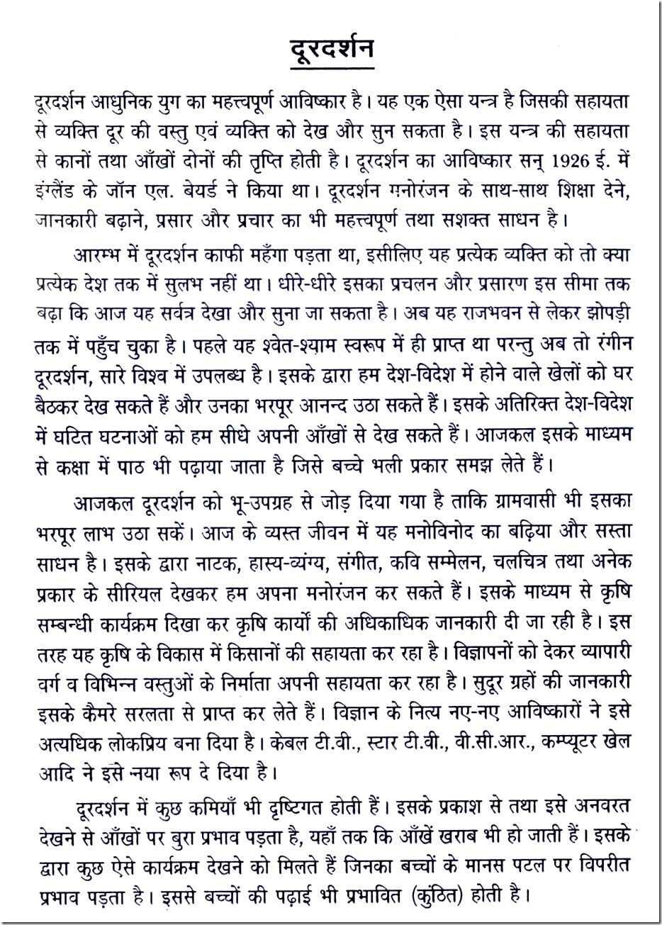 020 Hh0034 Thumb Makar Sankranti In Hindi Essay Surprising Pdf Download 2018 Full
