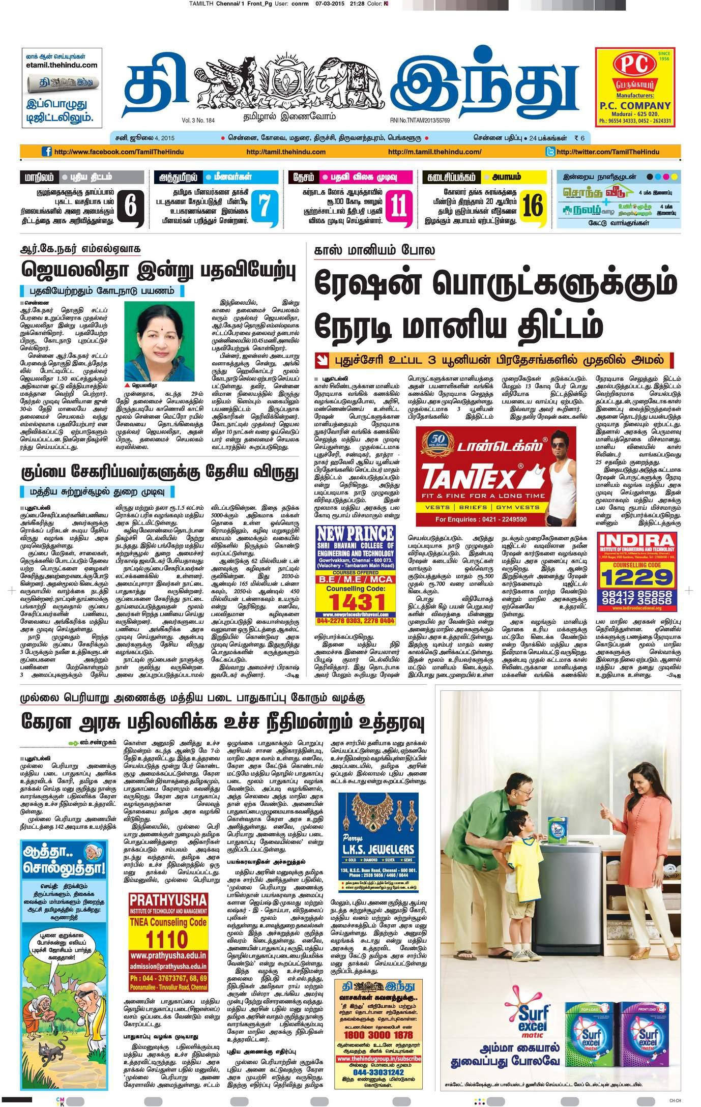 020 Hindu Tamil Essay Example Surprising Hinduism Questions Muslim Ekta In Hindi And Buddhism Introduction Full