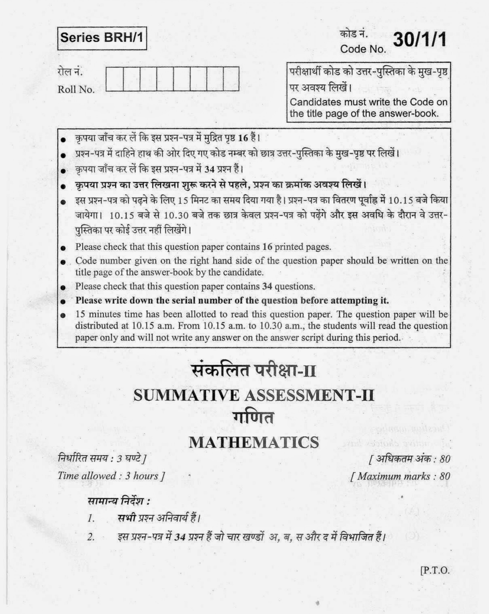 020 How To Memorise An Essay In Hour Example Mathematics 2 X 2012 Page Unbelievable A Few Hours Remember 1 1920
