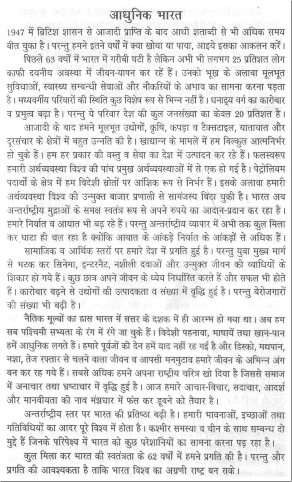 020 My Country Essay In Hindi 10088 Thumbresize8062c1328 Phenomenal 10 Lines Is Great Large