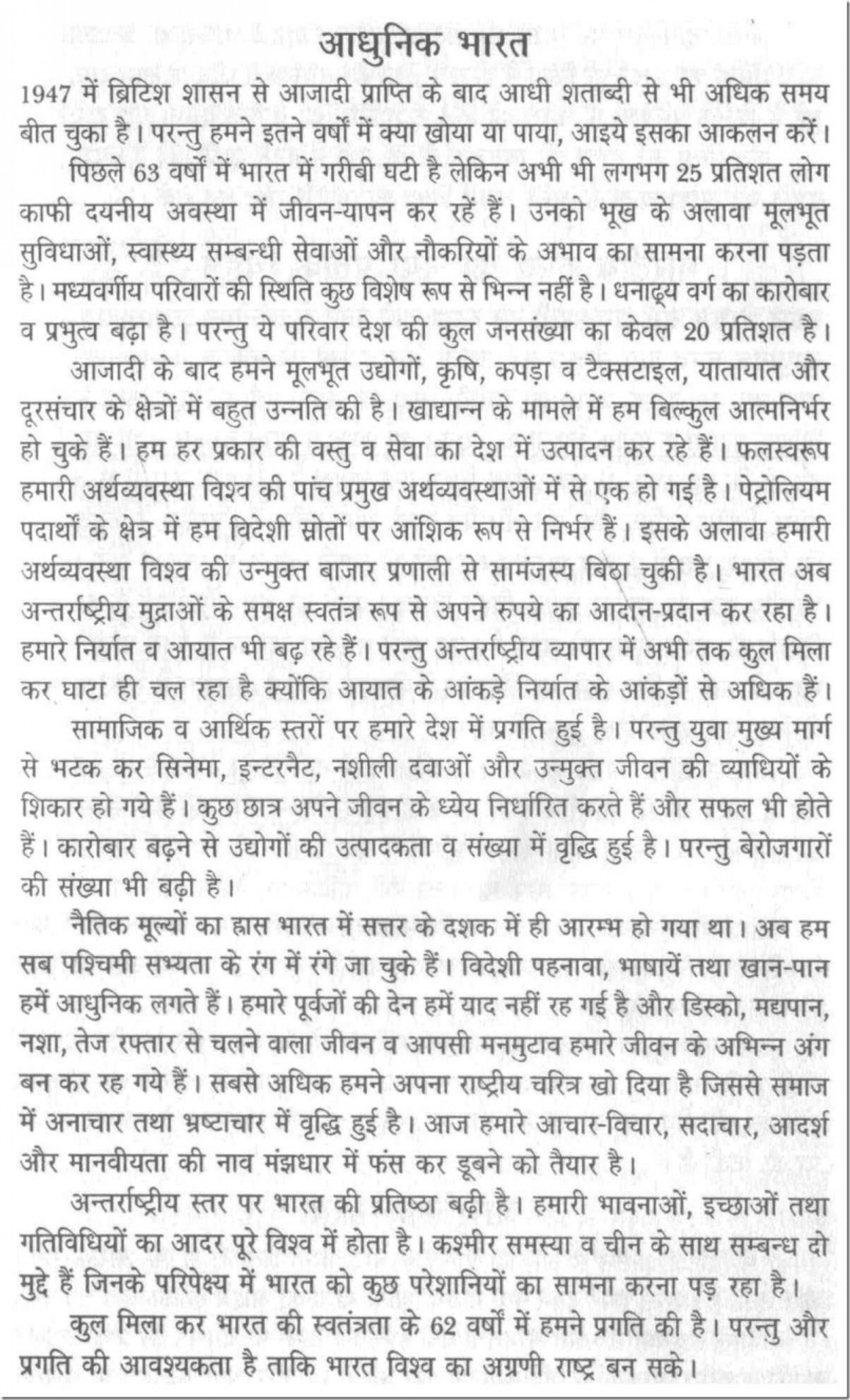 020 My Country Essay In Hindi 10088 Thumbresize8062c1328 Phenomenal 10 Lines Is Great 1920