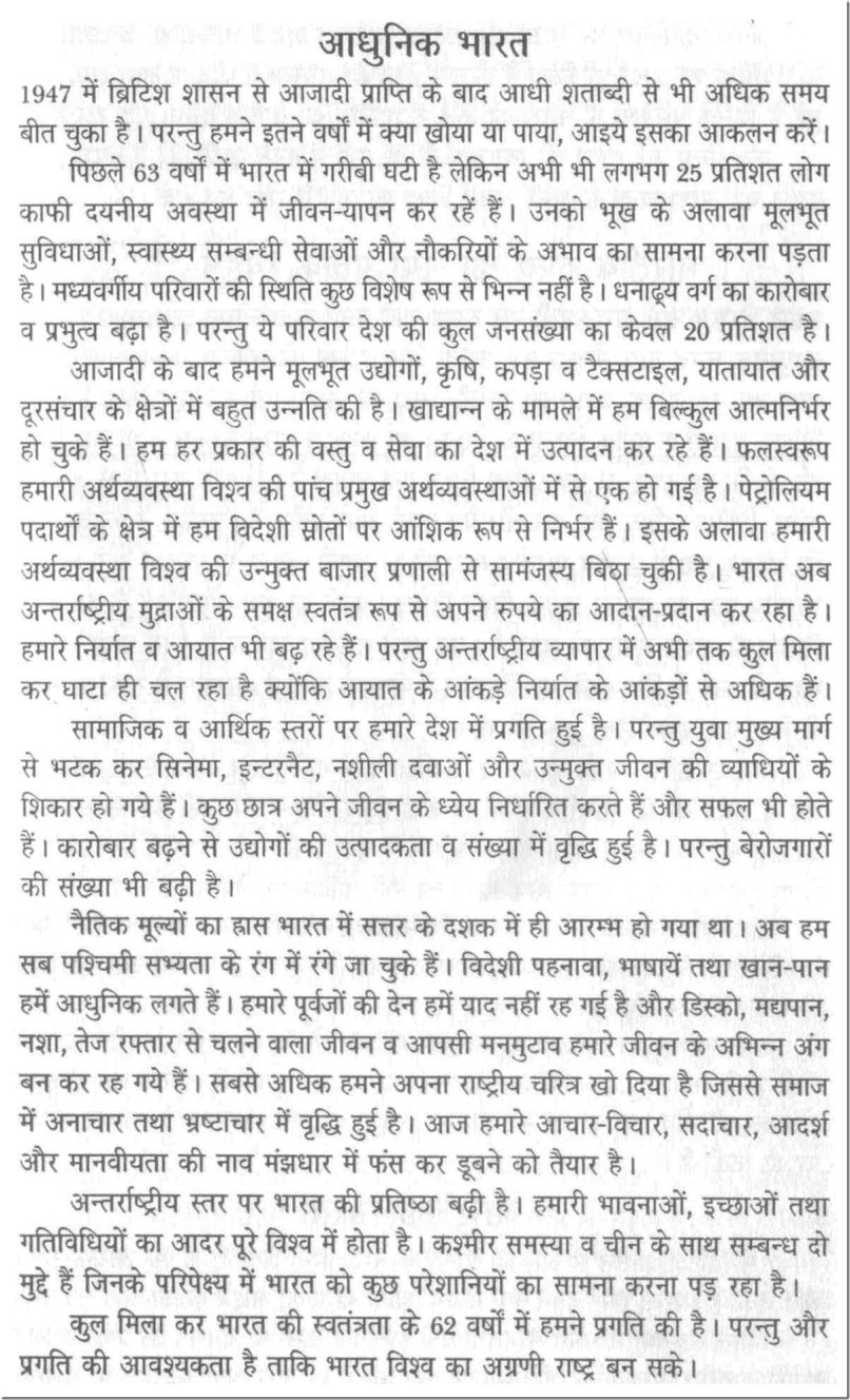 020 My Country Essay In Hindi 10088 Thumbresize8062c1328 Phenomenal 10 Lines Is Great Full