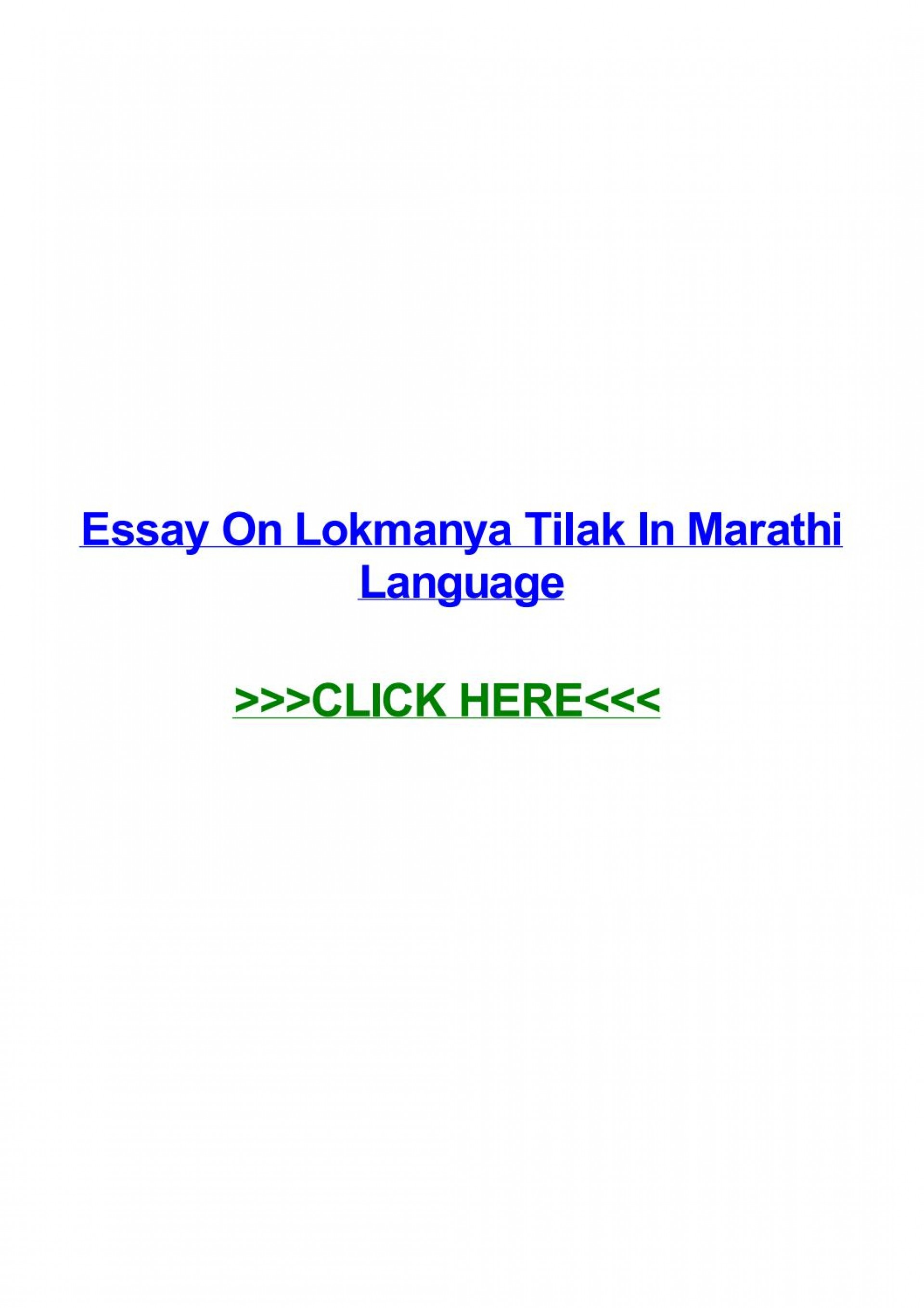 020 Page 1 Essay Example Lokmanya Incredible Tilak Aste Tar In Marathi On Bal Gangadhar Hindi Pdf 1920