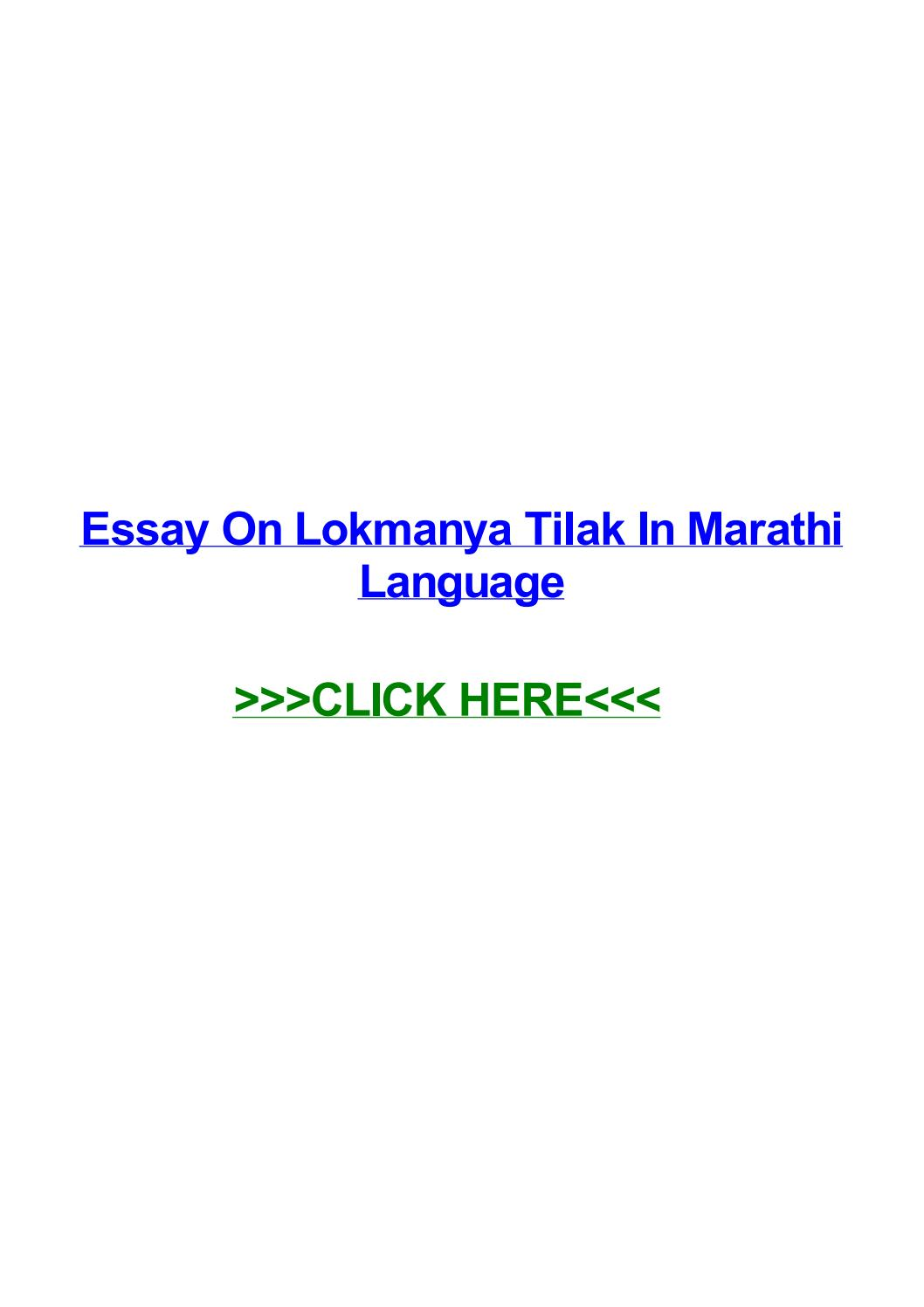 020 Page 1 Essay Example Lokmanya Incredible Tilak Aste Tar In Marathi On Bal Gangadhar Hindi Pdf Full