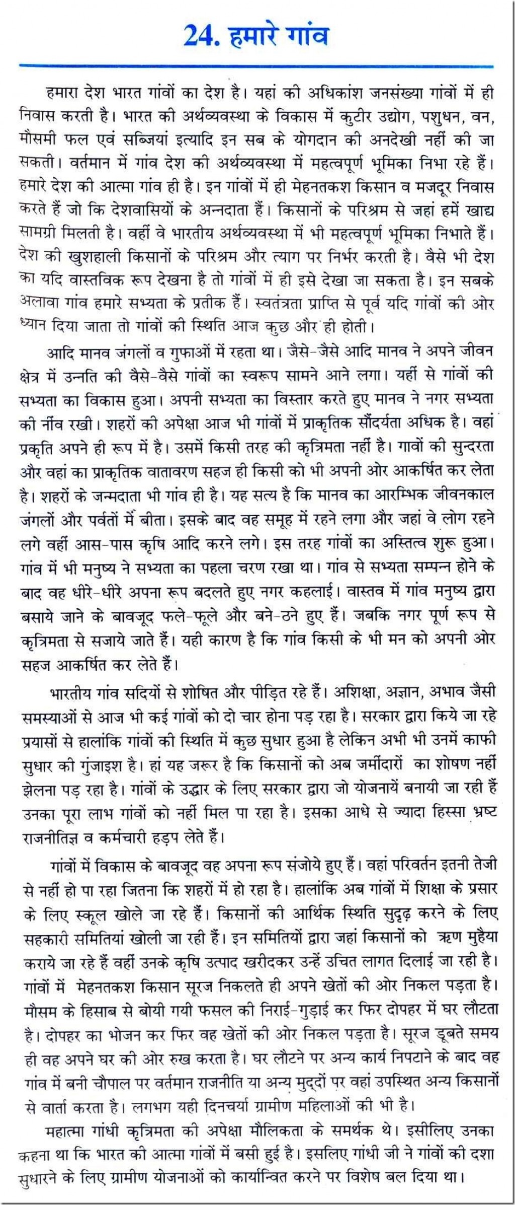 021 0020024 Thumb Hope Essay Phenomenal In Hindi Pope On Man Quotes Analysis Large