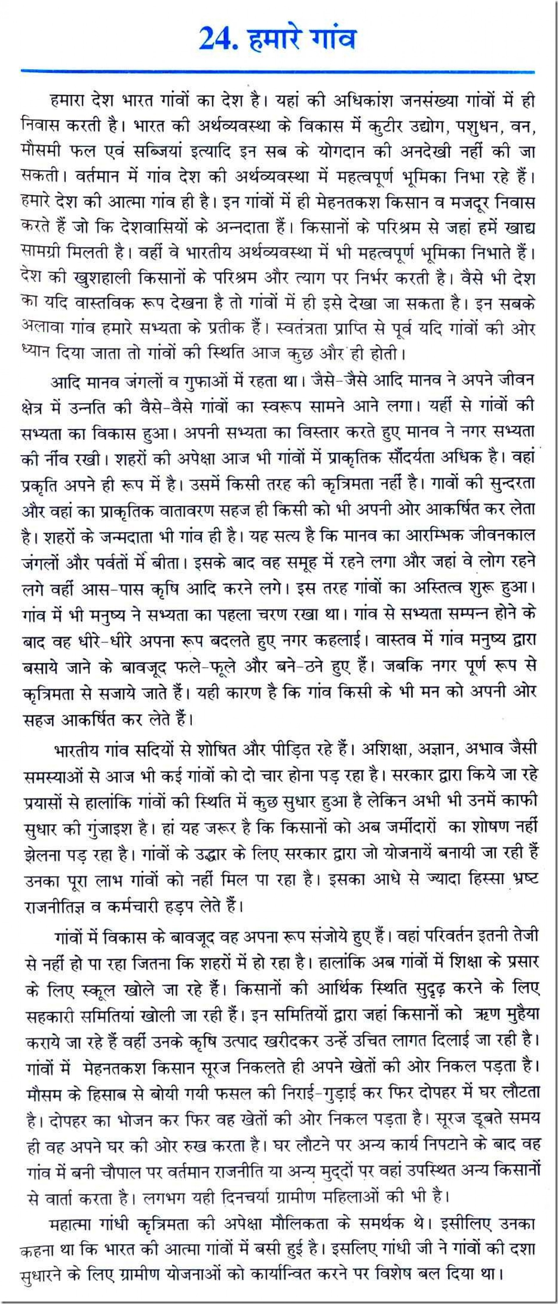 021 0020024 Thumb Hope Essay Phenomenal In Hindi Pope On Man Quotes Analysis 1920