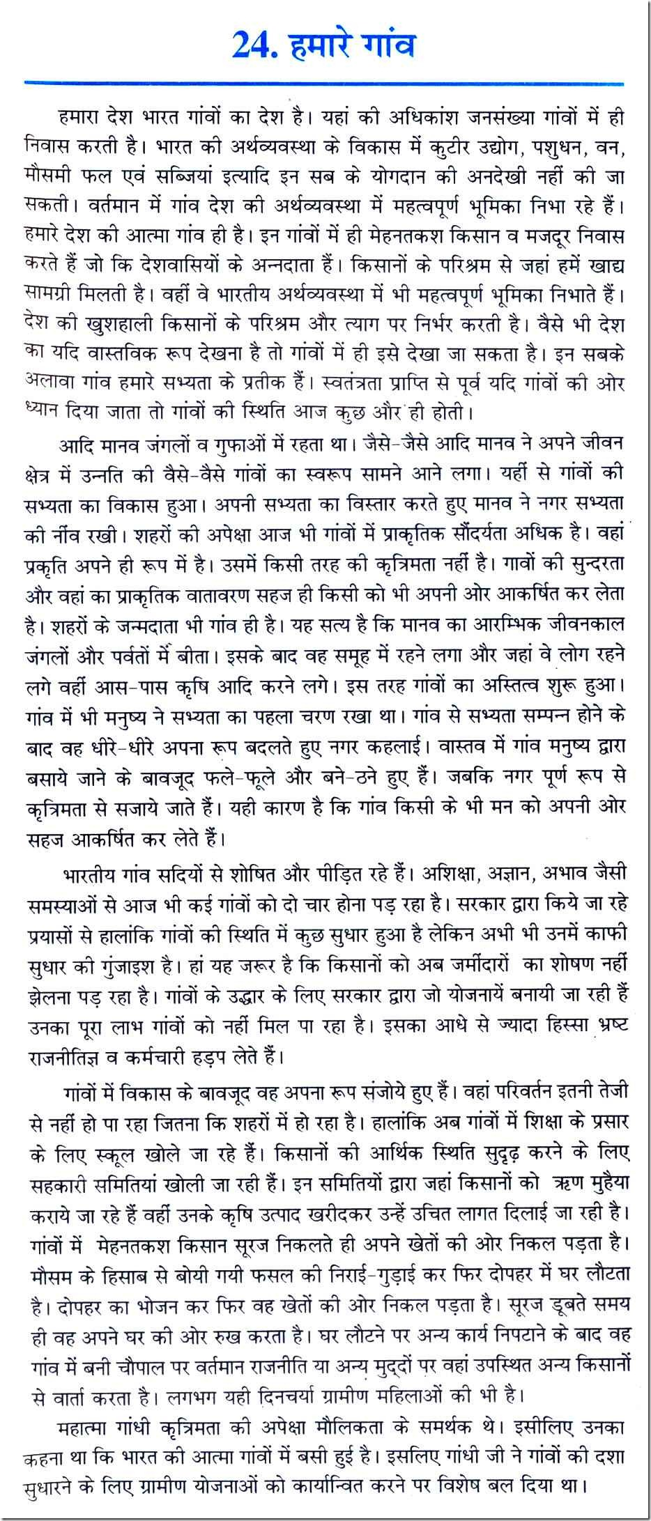 021 0020024 Thumb Hope Essay Phenomenal In Hindi Pope On Man Quotes Analysis Full