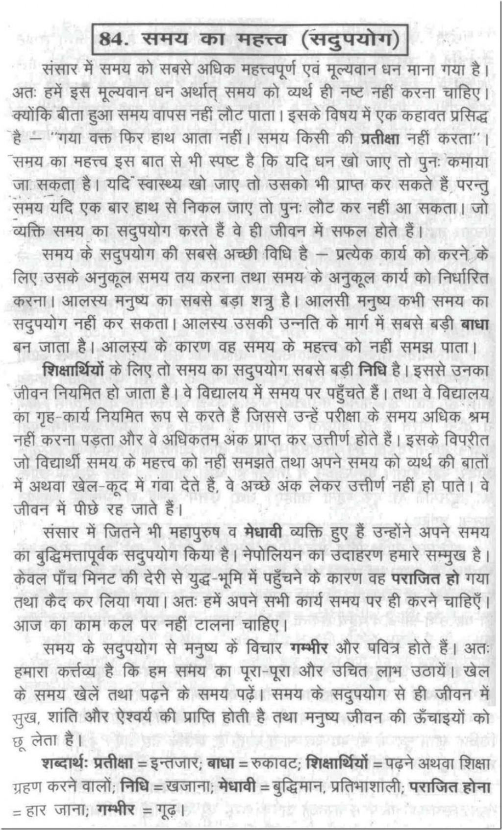 021 Essay Example Importance Of Voting Time Thumb The Essays On In Hindi India Rights English Pdf Persuasive Kannada Tamil Punjabi Unforgettable Marathi Large