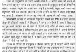 021 Essay Example Importance Of Voting Time Thumb The Essays On In Hindi India Rights English Pdf Persuasive Kannada Tamil Punjabi Unforgettable Marathi