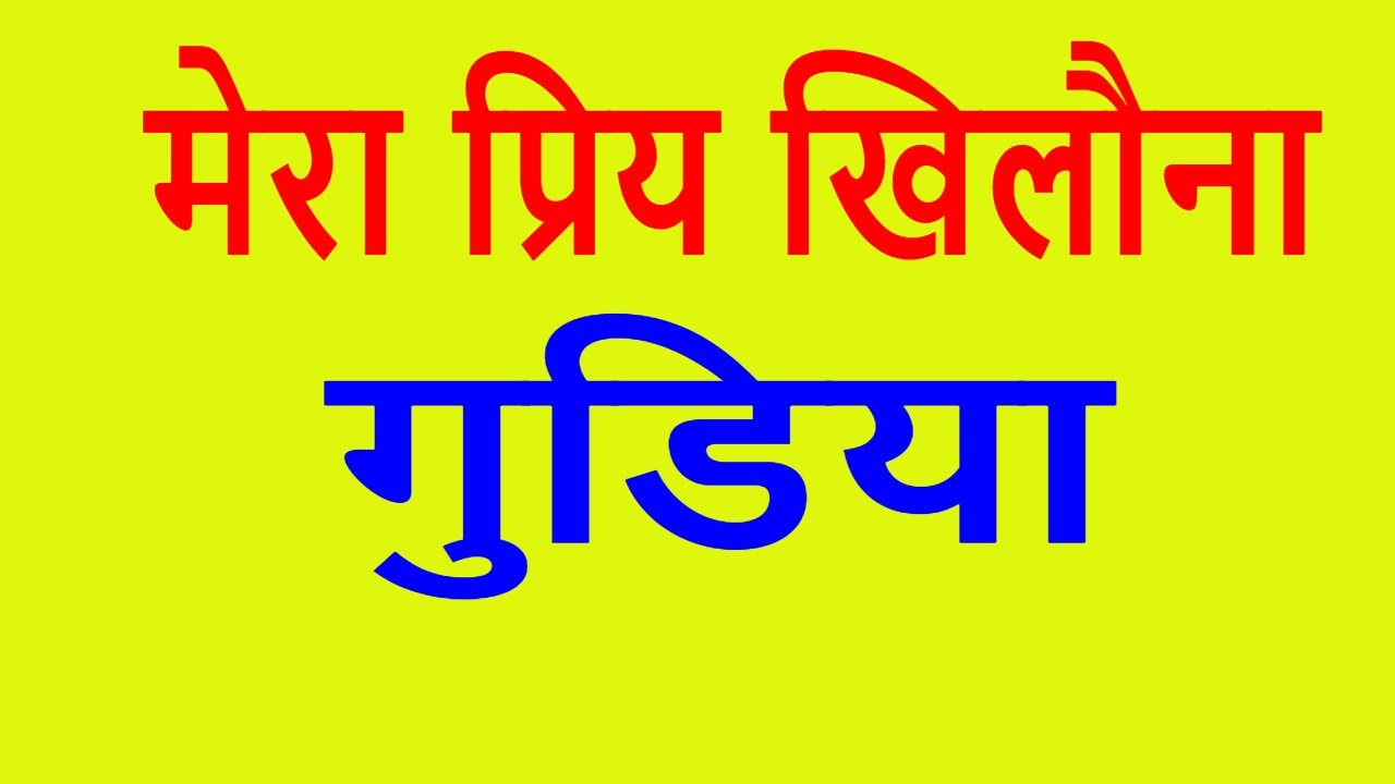 021 Essay Example On Character In Hindi Frightening My Favourite Cartoon Shin Chan Development Importance Of Letter Full