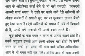 021 Essay Example Success In Life About Thumb Spm On My Secret Of Achieving Topic Questions Short Free Means Money Hindi English Fantastic How To Become Successful Person