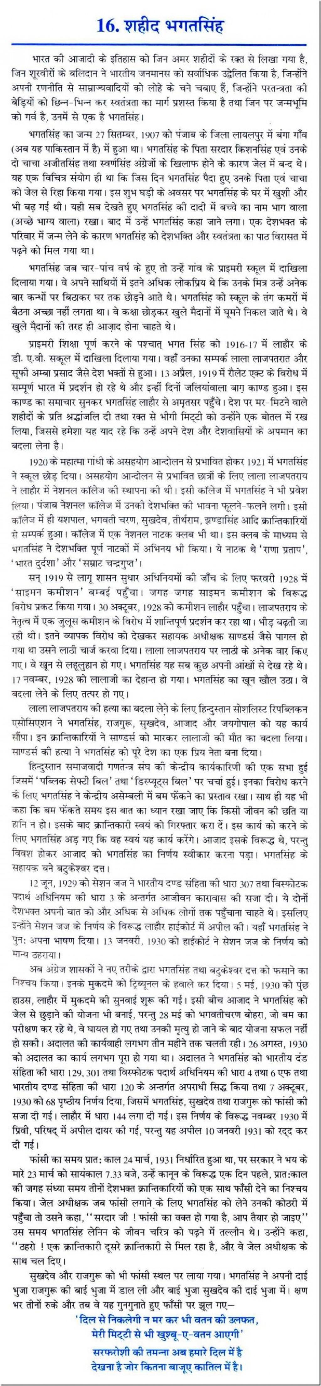 021 Hindi Essay Bhagat Singh Thumb On In Sanskrit English Words Short Punjabi Language Marathi Kannada Telugu Urdu 618x2668 Unique 100 Large