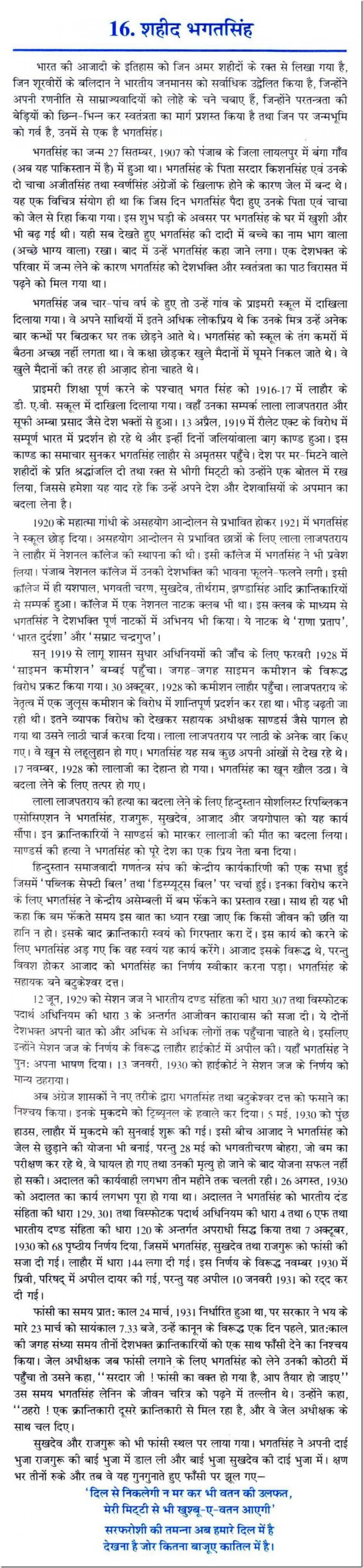 021 Hindi Essay Bhagat Singh Thumb On In Sanskrit English Words Short Punjabi Language Marathi Kannada Telugu Urdu 618x2668 Unique 100 1920