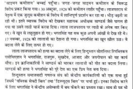 021 Hindi Essay Bhagat Singh Thumb On In Sanskrit English Words Short Punjabi Language Marathi Kannada Telugu Urdu 618x2668 Unique 100