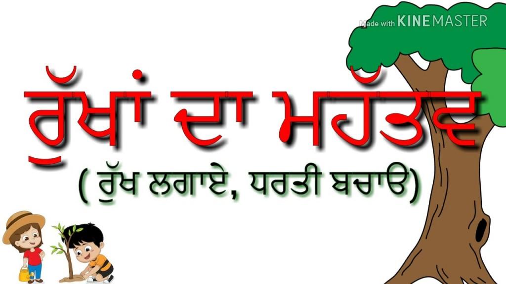 021 Tree Essay Maxresdefault Unforgettable Neem In Sanskrit Kannada Hindi Large
